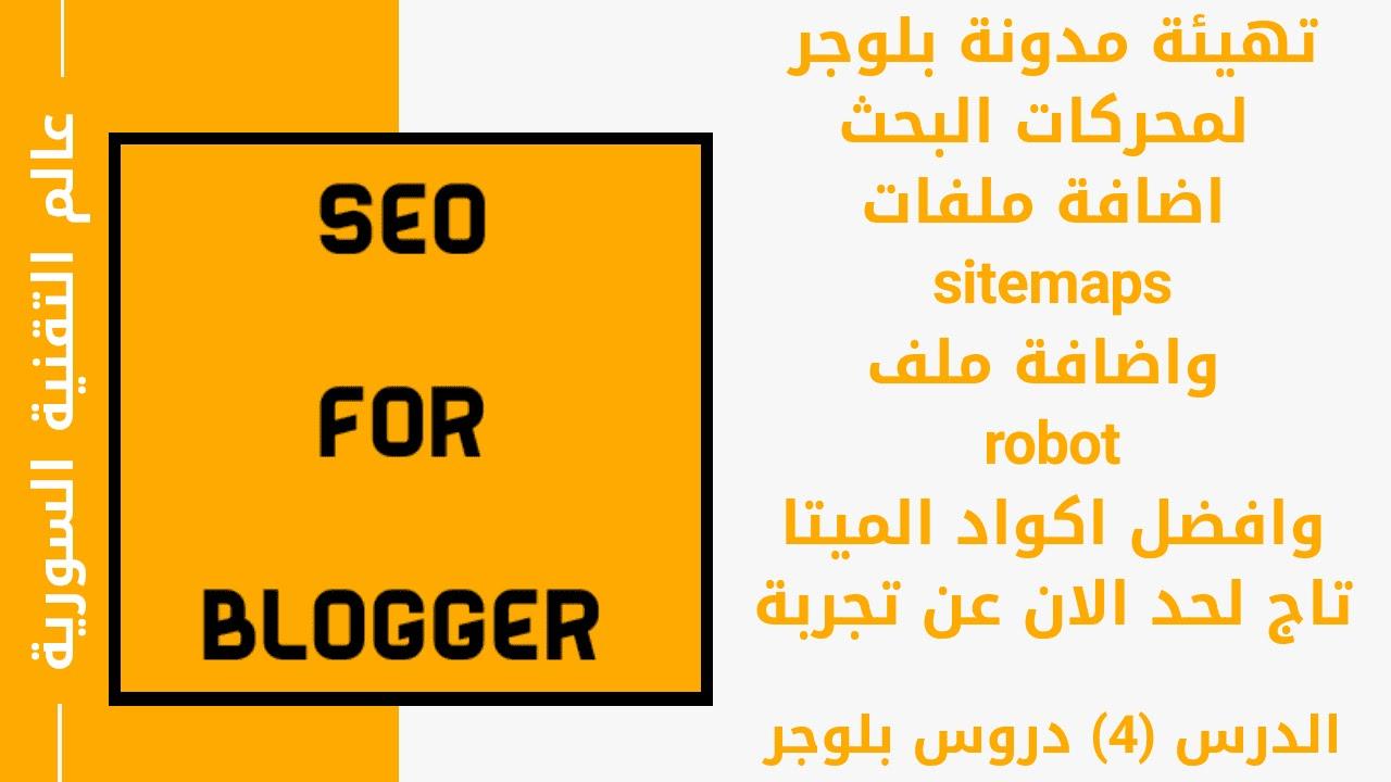 تهيئة مدونة بلوجر لمحركات البحث | اضافة خريطة sitemaps وملف robot وافضل اكواد الميتا meta tags blogger 2020