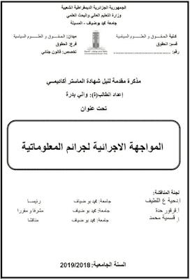 مذكرة ماستر: المواجهة الإجرائية لجرائم المعلوماتية PDF