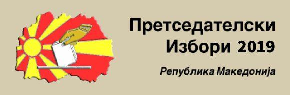 Pretsedatelski Izbori 2019 - Republika Makedonija