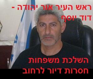 ראש העיר אור יהודה דוד יוסף - השלכת משפחות חסרות דיור לרחוב