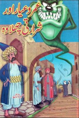 Umro Ayar Shararti Chalawa