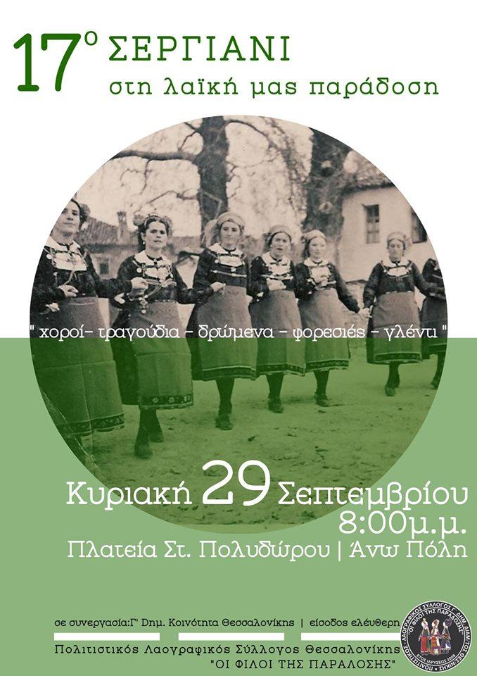 Το χορευτικό του   Παγχαλκιδικού  Συλλόγου  Θεσσαλονίκης « Ο ΑΡΙΣΤΟΤΕΛΗΣ» στο 17o Σεργιάνι στη λαϊκή μας παράδοση,