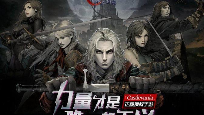 new castlevania game