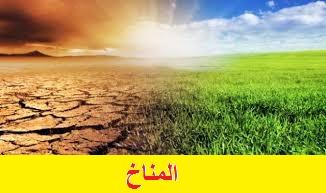 تعرف علي عناصر المناخ