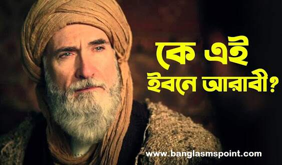 কে এই ইবনে আরাবী | Who was Ibn Arabi