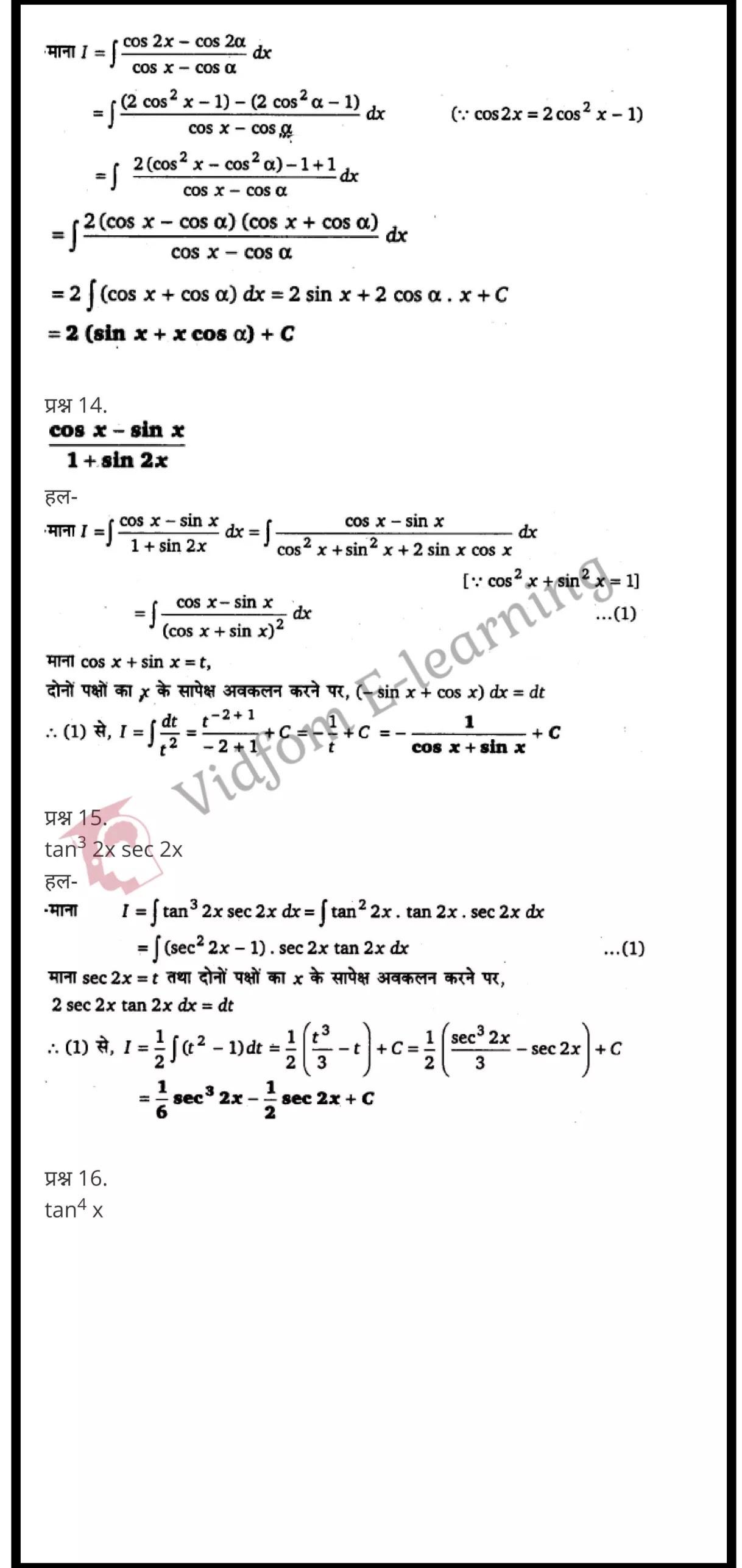class 12 maths chapter 7 light hindi medium 22
