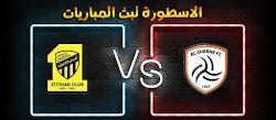 موعد وتفاصيل مباراة الشباب والإتحاد الاسطورة لبث المباريات بتاريخ 11-12-2020 في الدوري السعودي
