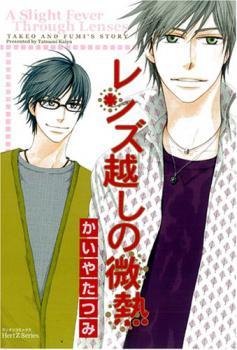 Lens Goshi no Binetsu Manga