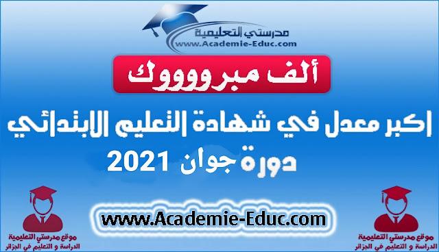 اكبر معدل في شهادة التعليم الابتدائي دورة جوان 2021 cinq.onec.dz