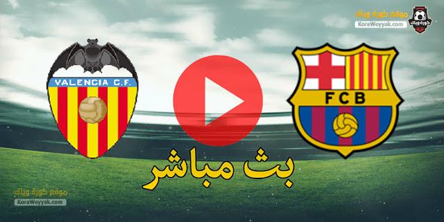 نتيجة مباراة برشلونة وفالنسيا اليوم 2 مايو 2021 الدوري الاسباني