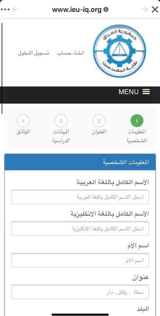 نقابة المهندسين العراقية تطلق الخدمة الإلكترونية لإنتساب المهندسين الجدد