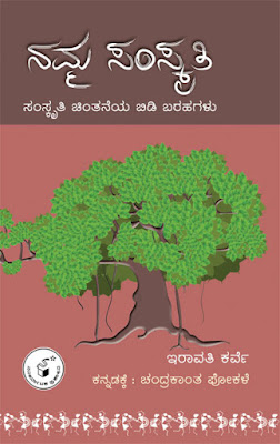 http://www.navakarnatakaonline.com/namma-samskruti-samskruti-chintaneya-bidi-barahagalu
