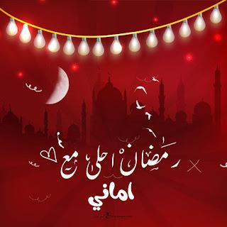 رمضان احلى مع اماني