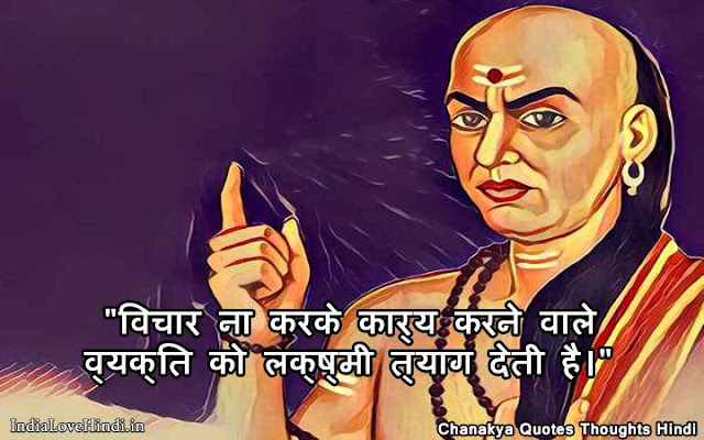 chanakya quotes hindi