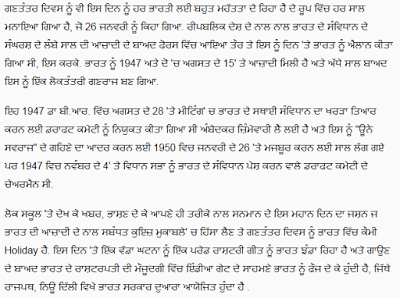 Republic-day-Speech-in-Punjabi-with-Images