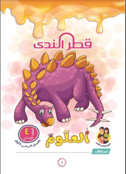 تحميل كتاب قطر الندى علوم للصف الرابع الابتدائى الترم الاول المنهج الجديد 2022 pdf