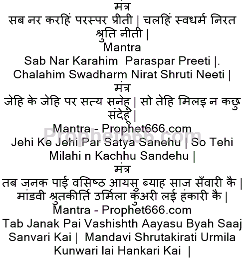 Ram Mantras for Love and Marriage