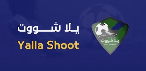 تحميل تطبيق يلا شوت جوال Yalla Shoot لمتابعة اخبار و مباريات فريقك المفضل