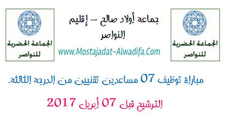 جماعة أولاد صالح - إقليم النواصر مباراة توظيف 07 مساعدين تقنيين من الدرجة الثالثة. الترشيح قبل 07 أبريل 2017