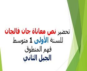 تحضير نص معاناة جان فالجان لغة عربية سنة أولى متوسط، مذكرة درس: