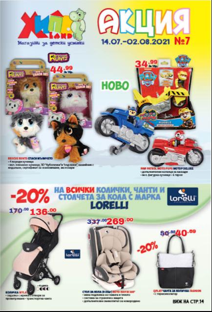 ХИПОЛЕНД 🎯  Летни Промоции, Акции и Намаления  от 14.08- 05.08 2021 → Акция -50%  на избрани играчки