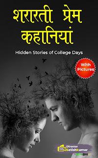 शरारती प्रेम कहानियां - Naughty Love Stories in Hindi - Short Love Stories in Hindi