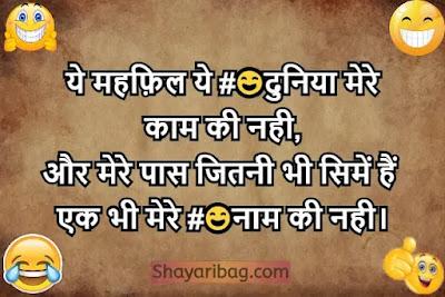 Funny Status in Hindi Pic Download