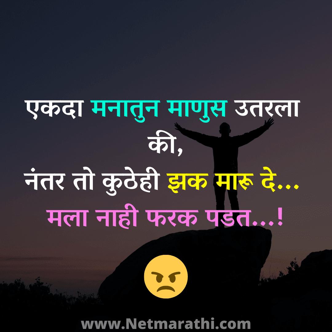 FB Marathi Attitude Status Marathi