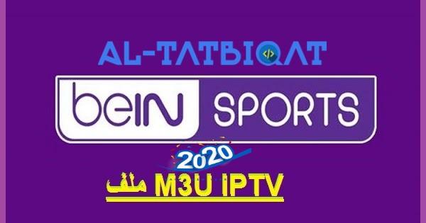 سيرفرات IPTV M3u 2020 للنت الضعيف لمشاهدة قنوات Bein Sports