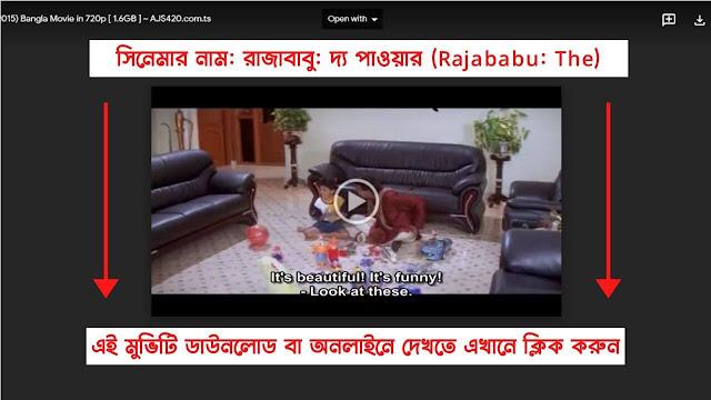 রাজাবাবু: দ্য পাওয়ার ফুল মুভি | Rajababu: The Power (2015) Bangla Full HD Movie Download or Watch | Ajs420
