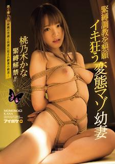 IPX-052 ผัวดูหนังโป๊ญี่ปุ่นมากจับเมียเอาเชือกมัดจนเพลียโถเมียยากูซ่า