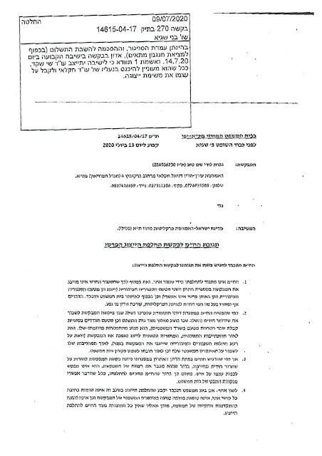 """תגובת עו""""ד דניאל חקלאי והחלטת השופט בבני שגיא , בקשה 270 תיק ת""""פ 14615-04-17 , 09.07.2020."""