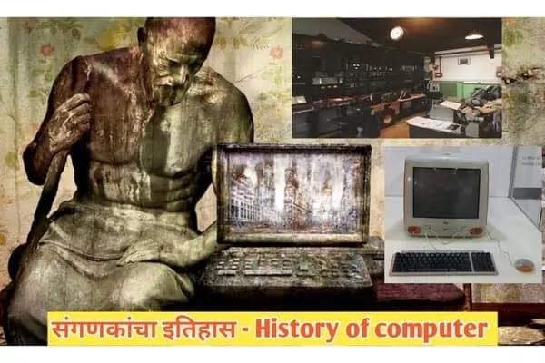 संगणकाचा-इतिहास-History-Of-Computer-In-Marathi