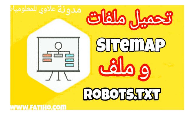 تحميل ملفات السايت ماب Sitemap و ملف الروبوتكست robots.txt لموقعك