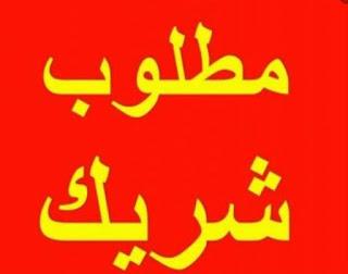مطلوب شريك الاكاديميه معتمدة من وزارة التربية والتعليم والحكومة المصرية والخارجية