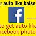 Facebook Par Likes Badhaye 10 sec mein(+1000 tak)