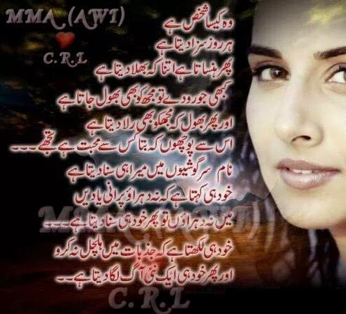romantic quotes in urdu urdu poetry sad quotes quotes shayari 146