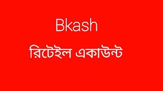 বিকাশ রিটেইল একাউন্ট- Bkash Retail Account Create