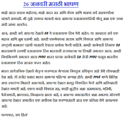 Online essay writing marathi information