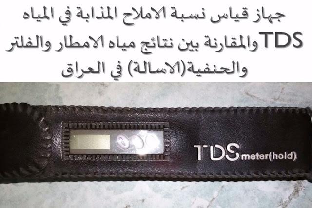شرح جهاز TDS ومقارنة بين نتائج مياه الامطار، الفلتر والحنفية في العراق