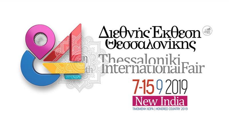 Πρόσκληση του Επιμελητηρίου Έβρου για συμμετοχή στη 84η Διεθνή Έκθεση Θεσσαλονίκης