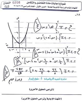 نموذج الإجابة الرسمي لامتحان التفاضل والتكامل للثانوية العامة دور أول 2018