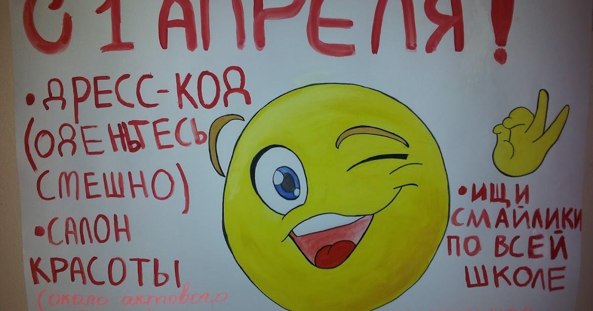 Плакат на первое апреля смешной