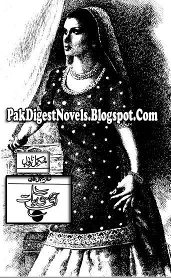 Itni Si Baat Complete Novel By Shazia Jamal Tariq Pdf Free Download