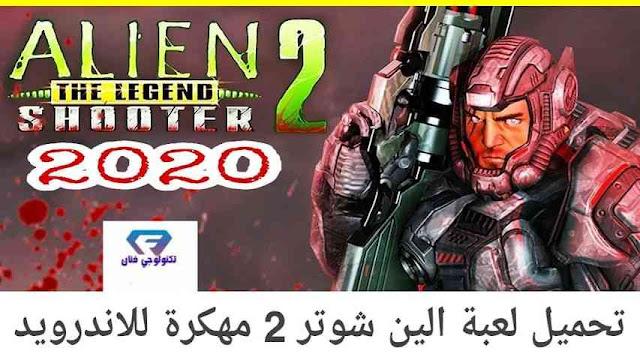 تحميل لعبة الين شوتر Alien Shooter 2 مهكرة للاندرويد اخر اصدار