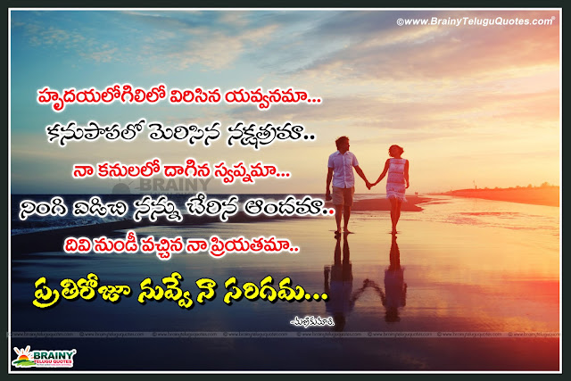Here is real love quotes,deep love quotes,real love quotes for him,real love quotes in telugu,real love sayings,real love quotes for her,i love you quotes,real love quotes for facebook,real love quotes images,Hearttouching Real love quotes Hd Images In Telugu,Good Feeling Love Quotes in Telugu