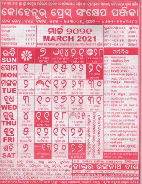 odia kohinoor calendar 2021 march