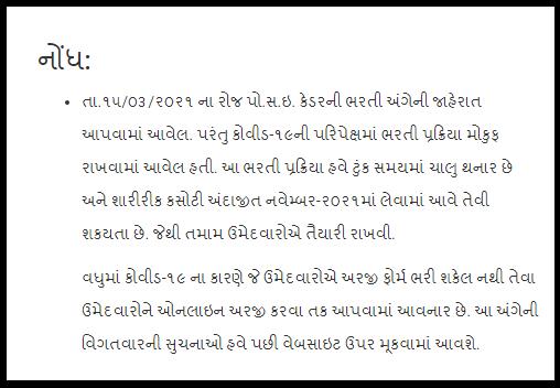 PSI Bharti News 2021