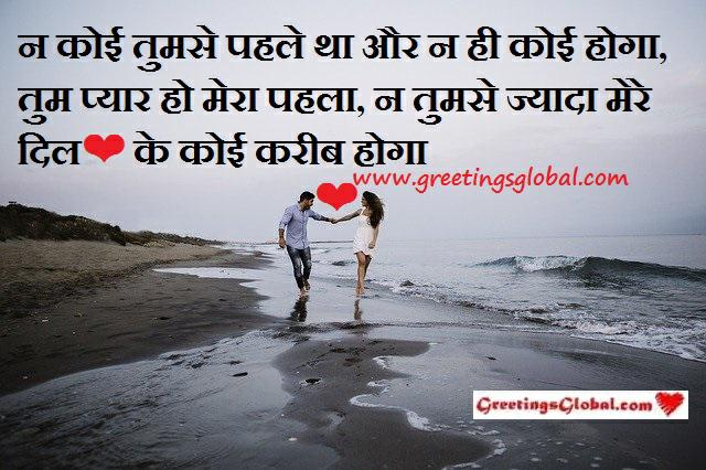 love sms in hindi 140 words shayari for girlfriend