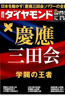 %name 週刊ダイヤモンド 2016年05月28日号 [Shukan Diamond 2016 05 28]